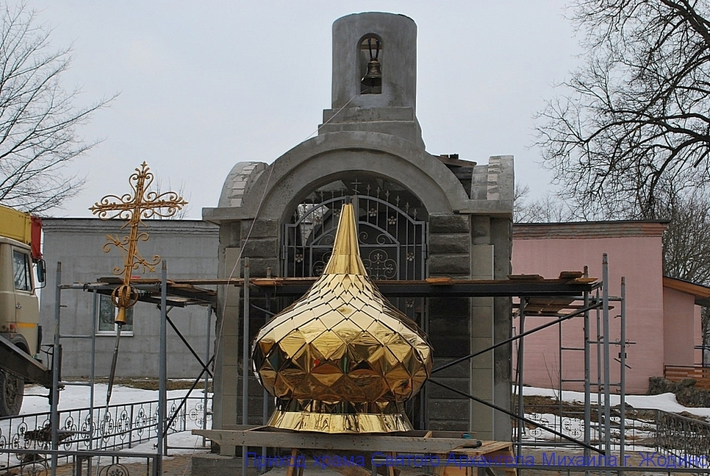 купол 1