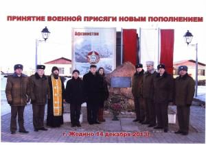 Принятие присяги, освящение памятника ВОИНАМ-АФГАНЦАМ