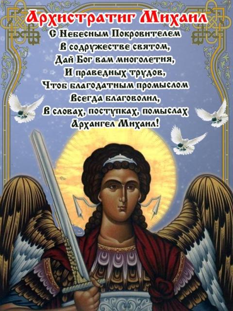Все православные именины михаила