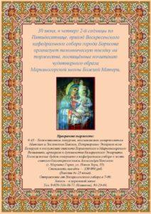 Приглашение в Марьину Горку